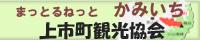 上市町観光協会