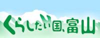 くらしたい国、富山
