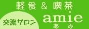 交流サロン amie(アミ)