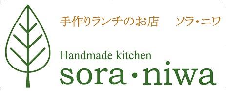 sora・niwa(ソラ・ニワ)